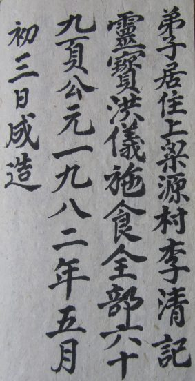 Li Qing manual 1982: https://stephenjones.blog/photos/