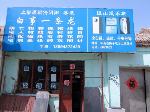 Li Bin's first funeral shop in town.