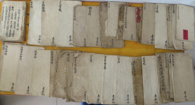 Ritual manuals of Li Hua, handed down by his father Li Peisen