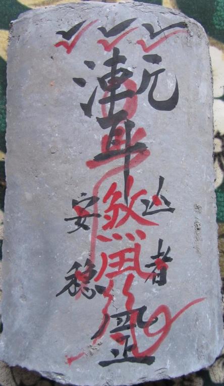 Tomb tile, back