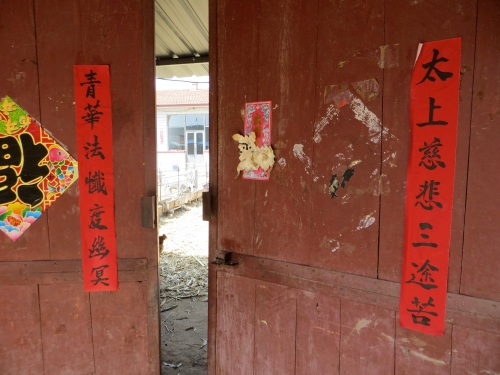 Ritual couplet at scripture hall
