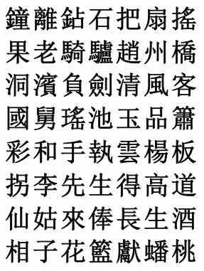 Baxian poem