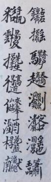 baxian-poem