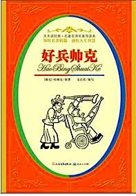 Svejk Chinese