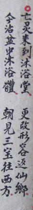 shuowen