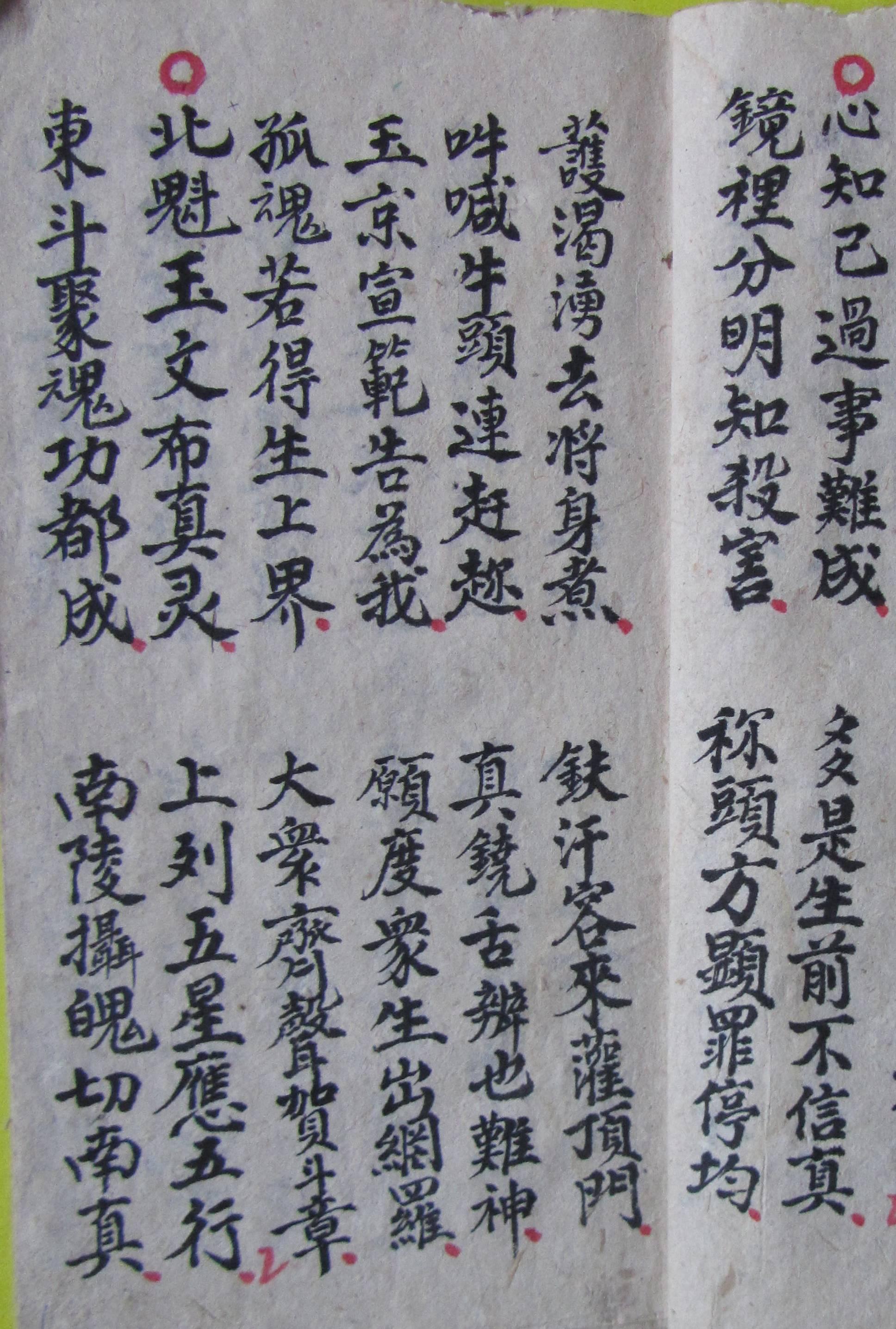 xinzhi-jiguo