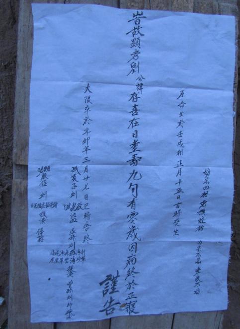 yangzhuang