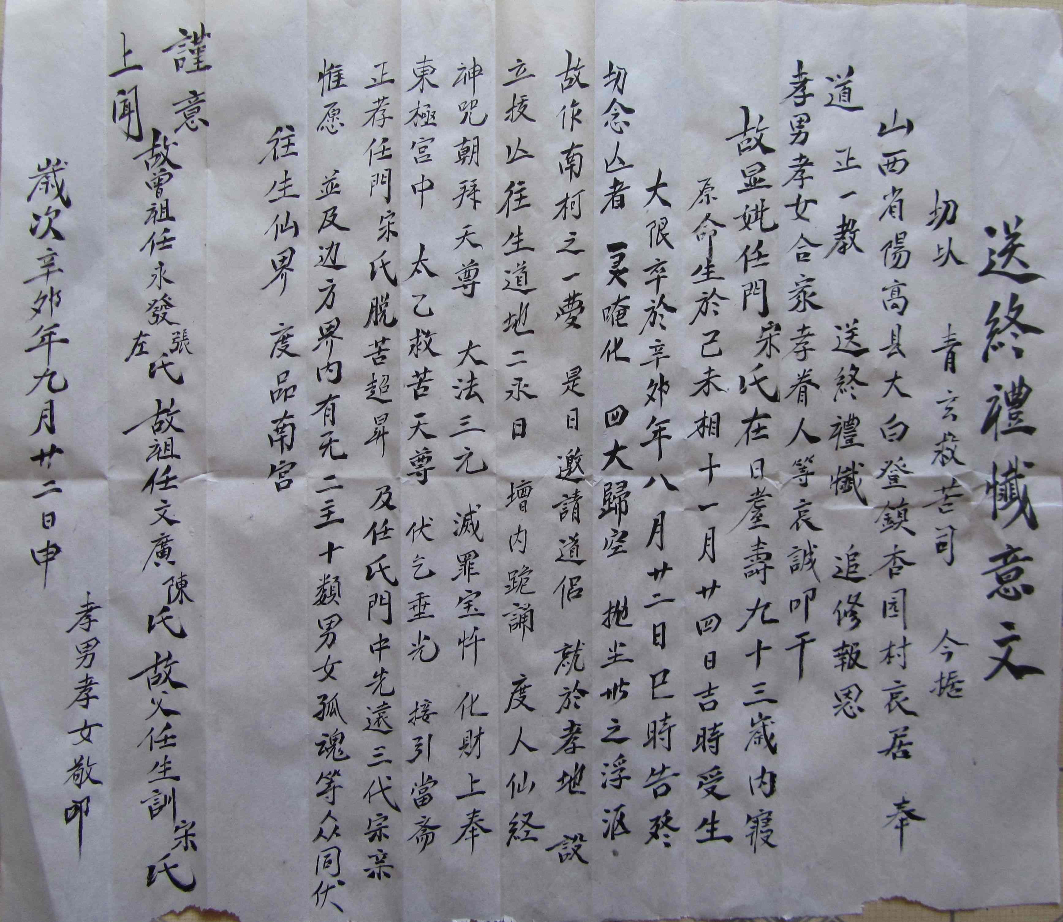 yiwen-copy-2
