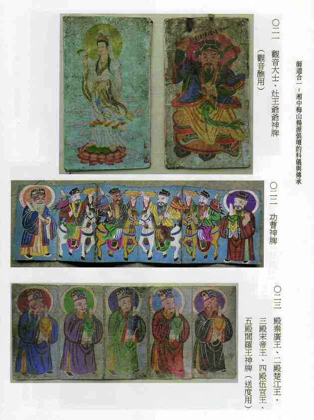 Hunan 2