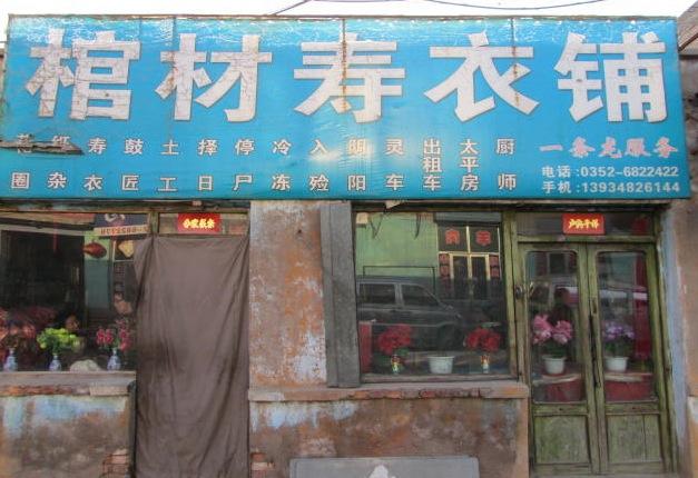 Tianzhen funeral shop