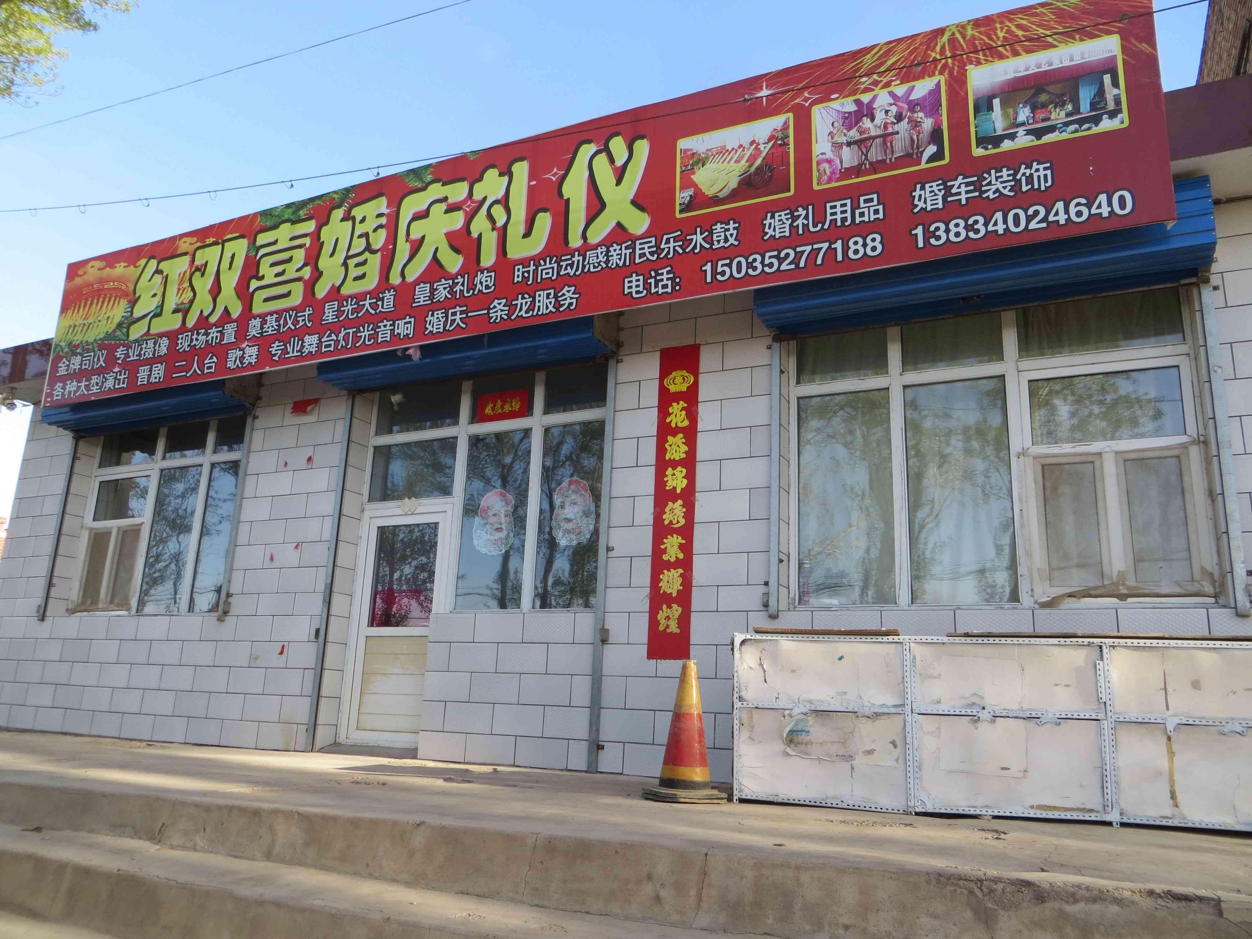 Yang Ying shopfront