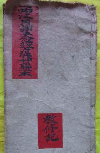 Jiaoxiu manual