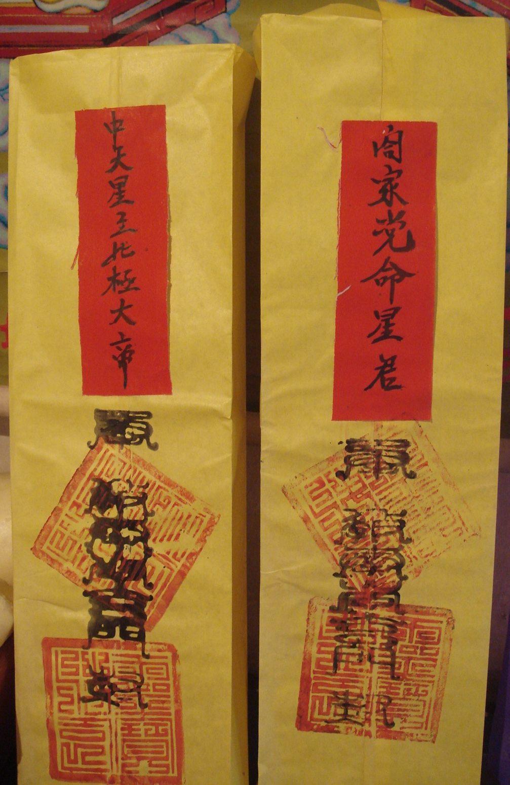 Wang band jiao envelopes