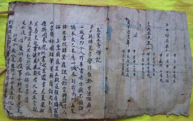 Yuhuang shangdi beiji