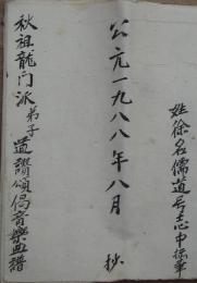 Zhao Jun score cover
