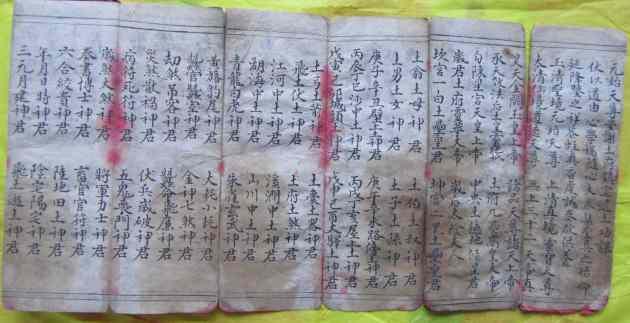 Zhou Anxie tufu p.1