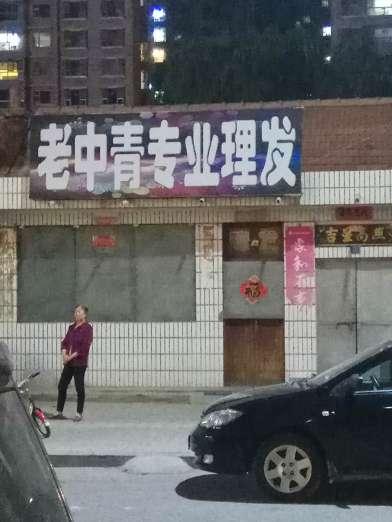 laozhongqing