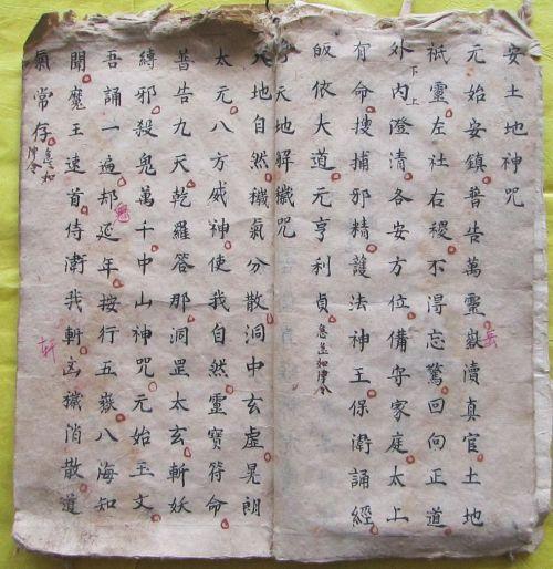 from Laojun zao gongke