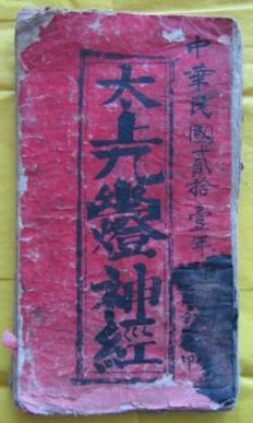 Taishang jiuyoudeng shenjing cover