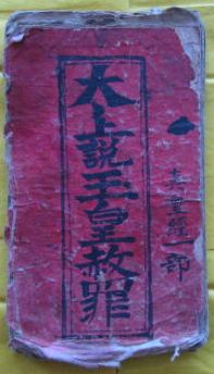 Yuhuang shezui jinh