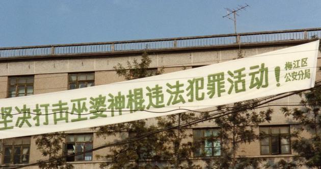 slogan Meixian 1990