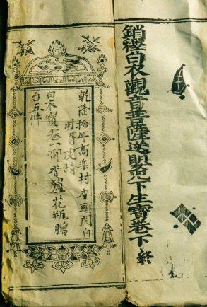 GL Baiyi juan