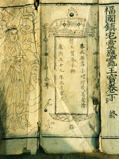 GL Zaowang juan