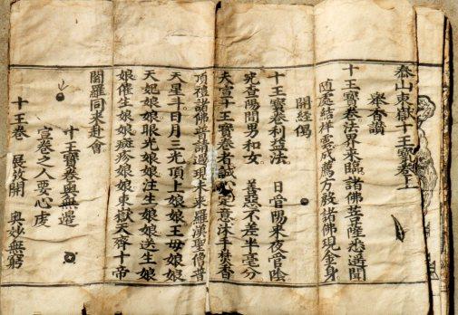 Jijiagou Shiwang juan