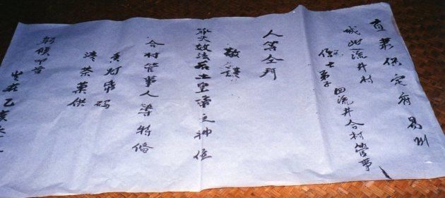 Liujing petition