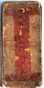 Qiaotou Foshuo