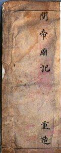 Qiaotou GDM inscription