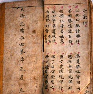 Qiaotou Guangxu date