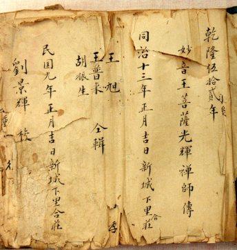 Hanzhuang score https://stephenjones.blog/xiongxian-ritual/