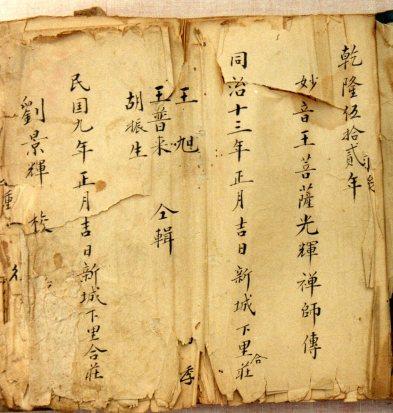 Hanzhuang xu 1