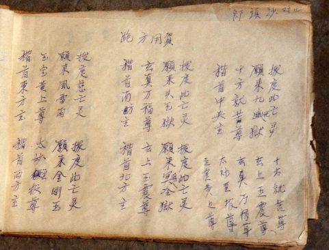 Lijiawu paofang texts