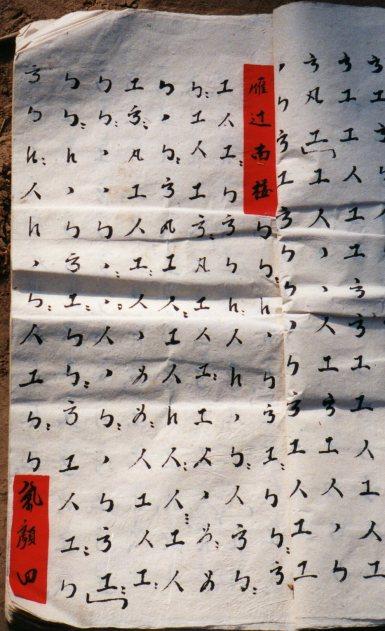 Majiabao score