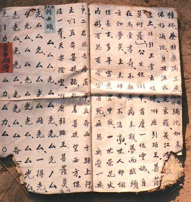 Majiabao text+faqi
