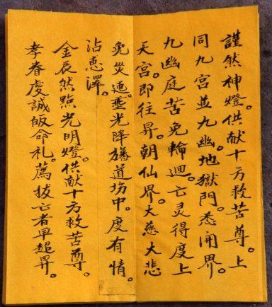 Zhang Fugui Jinran