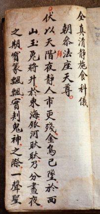 Zhang Fugui shishi