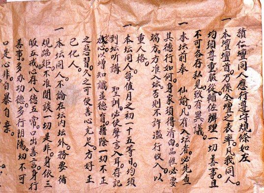 E. Yuzhuang doc 2a