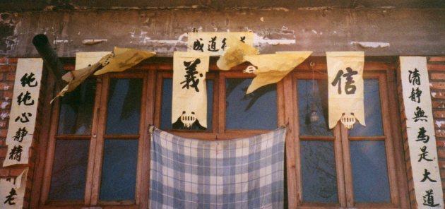 E. Yuzhuang duilian