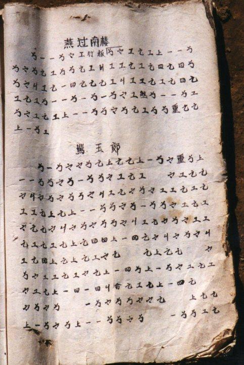 E. Yuzhuang gongche