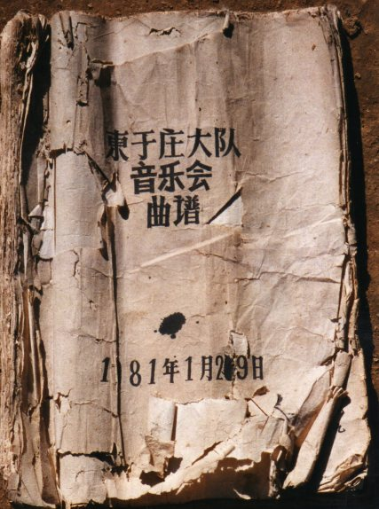 E. Yuzhuang score cover