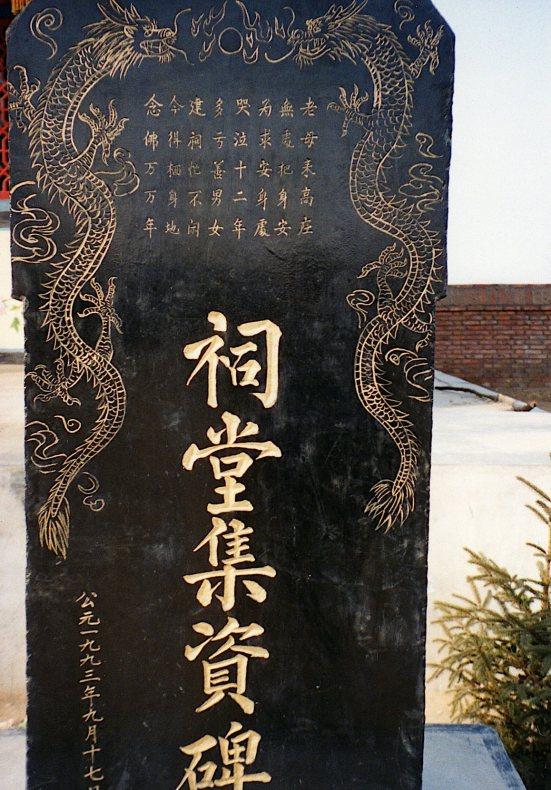 Gaozhuang bei