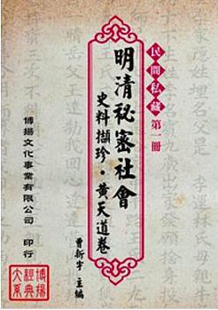 Huangtian dao