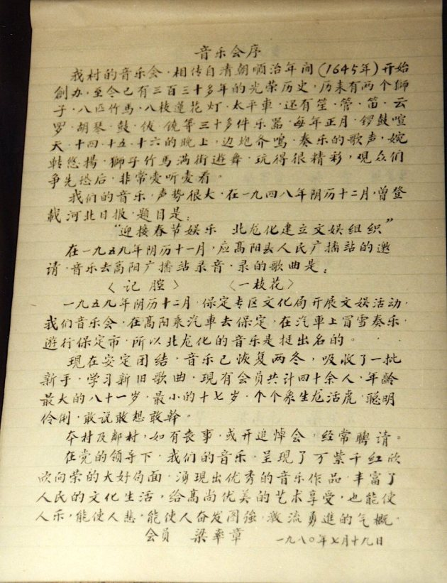 N. Longhua xu