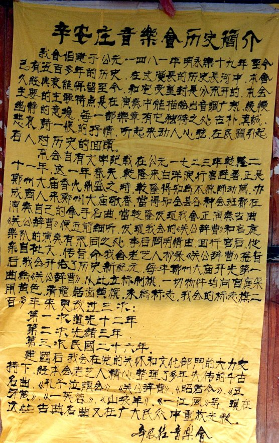 Xin'anzhuang history