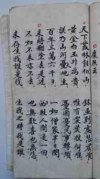 Kangxi yun