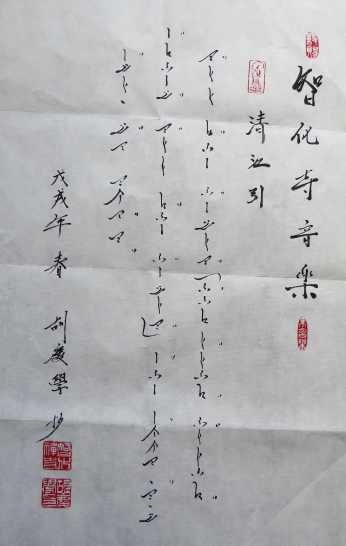 Qingjiang yin score