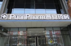 Pu'an Pharm lowres